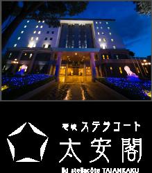 壱岐ステラコート太安閣