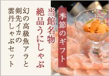 季節のギフト当館名物絶景うにしゃぶ。幻の高級魚アラと剣先イカの雲丹しゃぶセット