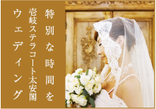It is Iki STELLACOTE TAIANKAKU wedding in special time