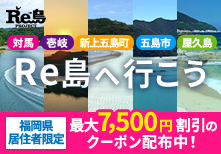 Re島へ行こう