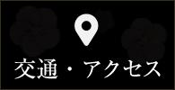 WEB reservation