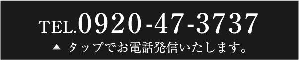 お電話0920473737