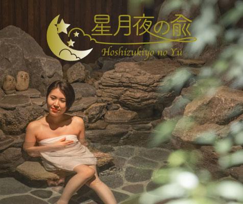 光明石温泉効果とダイナミックな洞窟風呂日本初 超遠赤温浴施設「星月夜の兪」