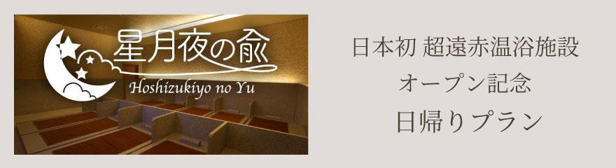 日本初 超遠赤温浴施設オープン記念日帰りプラン